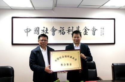中国社会福利基金会泰合基金正式签约成立!