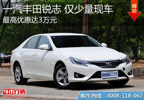 一汽丰田锐志最高降3万 最低仅17.98万