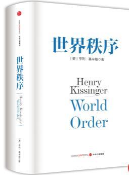 基辛格新作《世界秩序》