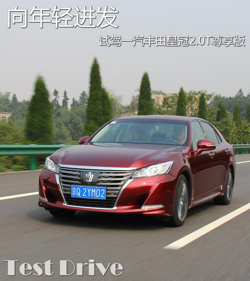 向年轻化进发!试一汽丰田新皇冠2.0T版