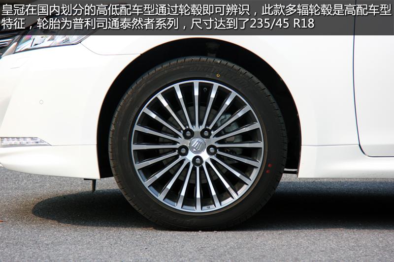 试一汽丰田新皇冠2.0T版