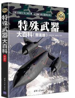 特殊武器大百科(图鉴版)