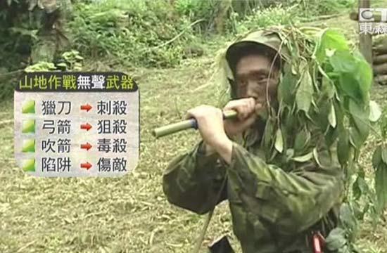 台湾山地幽灵部队自制弓箭吹针