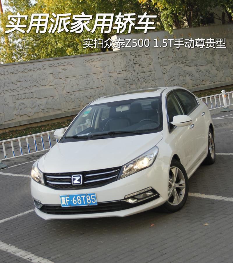 实用派家轿 实拍众泰Z500 1.5T手动尊贵