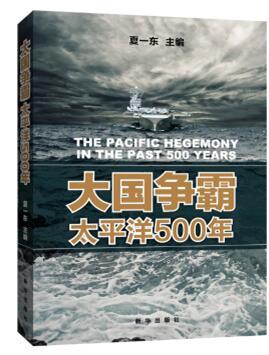 大国争霸太平洋500年