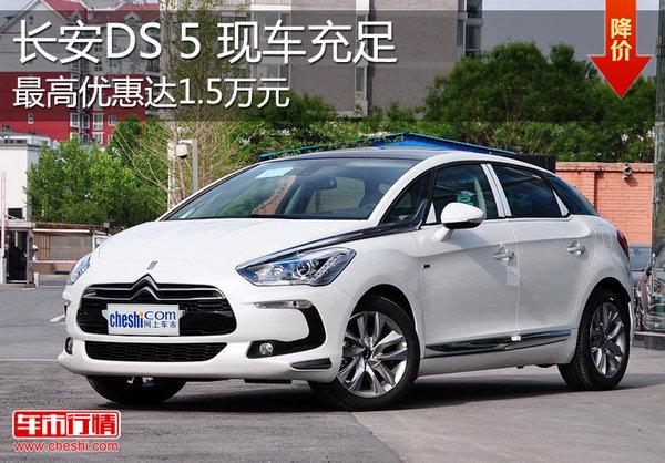 购长安DS5最高优惠达1.5万元 现车充足