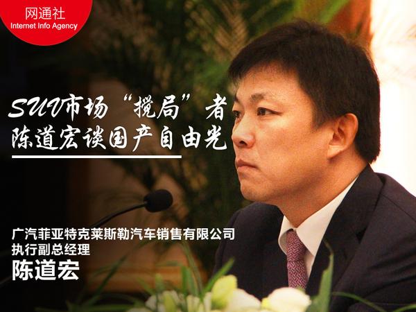 """陈道宏谈国产自由光:SUV市场""""搅局""""者"""