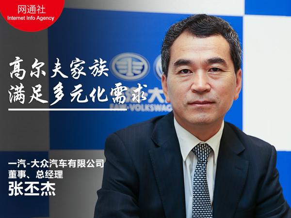 张丕杰:全新高尔夫家族-满足多元化需求