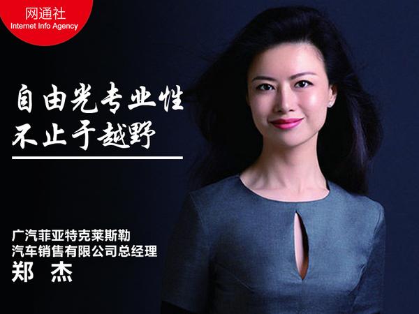 广汽菲克郑杰:自由光专业性不止于越野