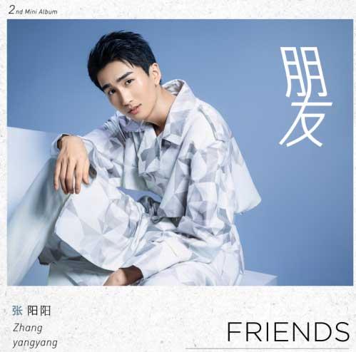 大众眼中,张阳阳所擅长的是情歌,而新歌《朋友》则是一首中板高清图片