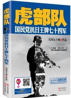 虎部队:抗日王牌74军