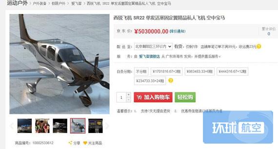 爱飞客登陆京东:SR20/22飞机售价385-503万