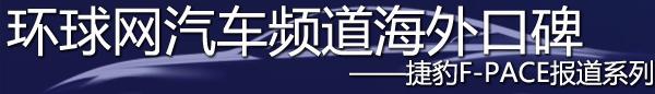 凭啥能够赢得中国消费者青睐?外媒剖析捷豹F-PACE