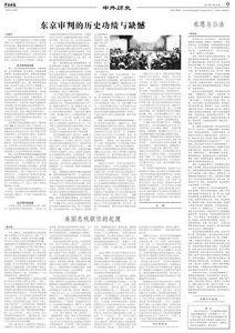 """日本""""细菌战专家""""未受审判 成美国合作者"""