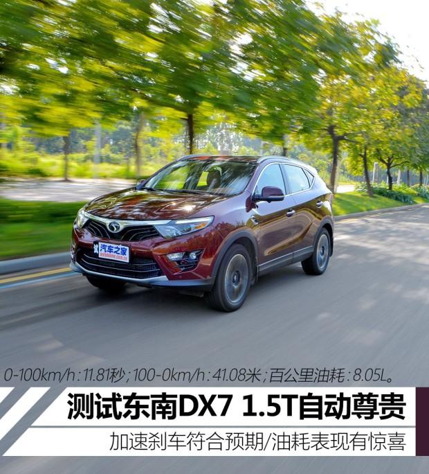 油耗有惊喜 测试东南DX7 1.5T自动尊贵