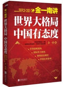 金一南讲:世界大格局 中国有态度