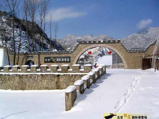 北京怀北滑雪场