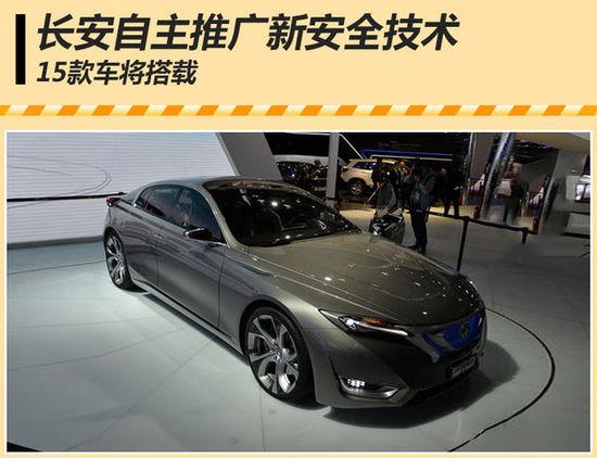 长安自主普及新安全技术 15款车将搭载
