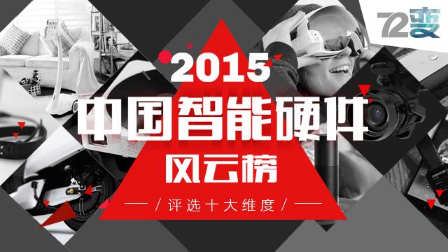 2015中国智能硬件风云榜