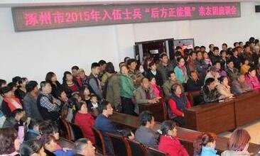 """涿州新军属加入""""后方正能量亲友团"""""""