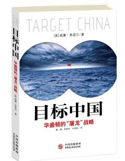 目标中国:美国屠龙战略