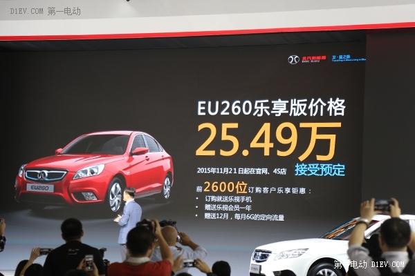 多达14款!2015广州车展上市/首发新能源车型盘点