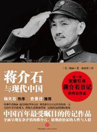 蒋介石为何愿联共抗日:自信一年解决日本