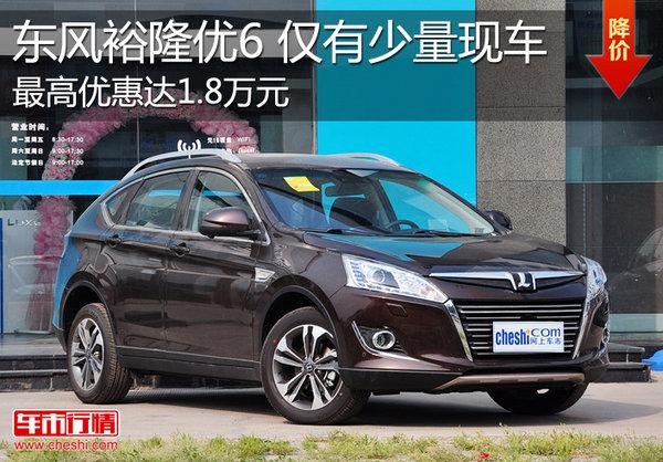 东风裕隆优6最高降1.8万元 仅少量现车