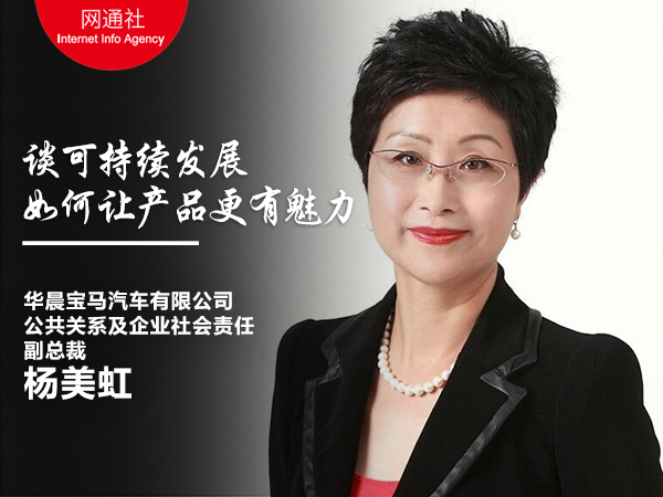 杨美虹谈可持续发展 如何让产品更有魅力