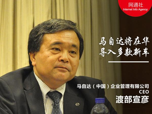 马自达中国CEO渡部宣彦:将导入多款新车