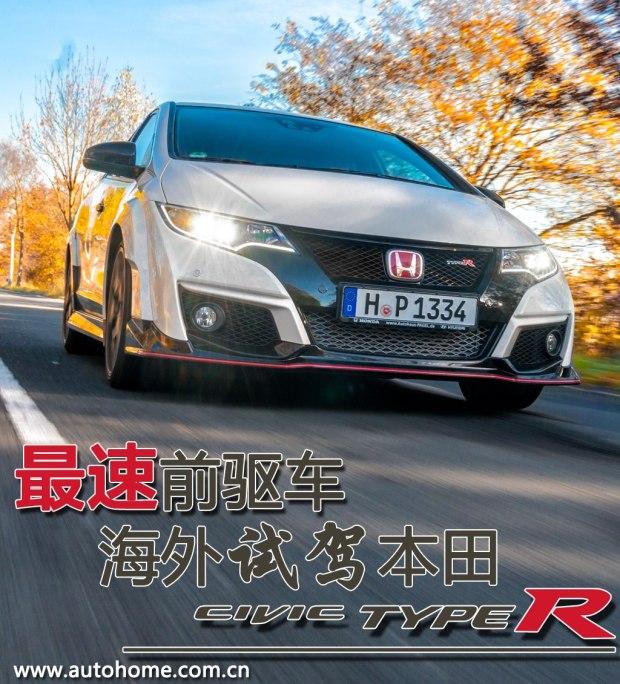 纯粹的赛道神器 试驾本田Civic Type R