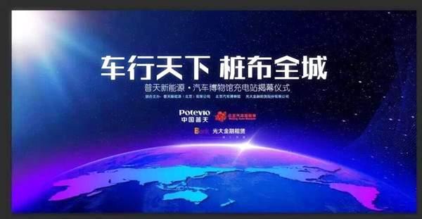 北京汽车博物馆牵手普天新能源 开启充电站推广