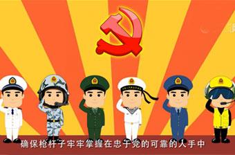 动画视频:强军路上话改革