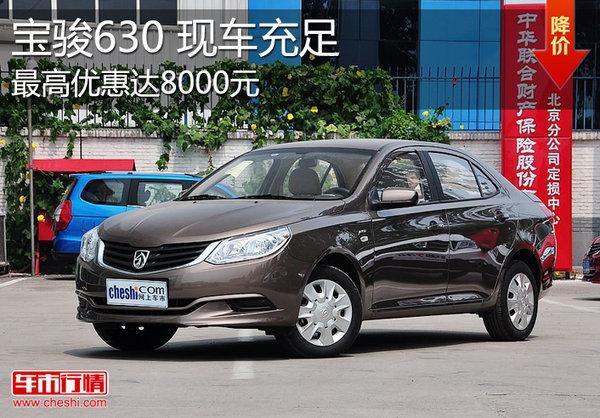 宝骏630最高优惠8千元 最低仅5.78万元