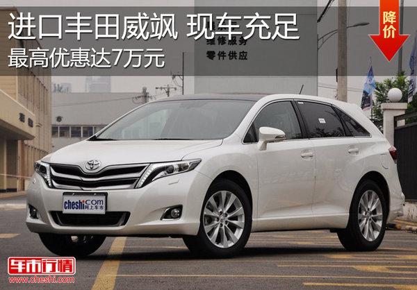 进口丰田威飒最高优惠达7万元 现车充足
