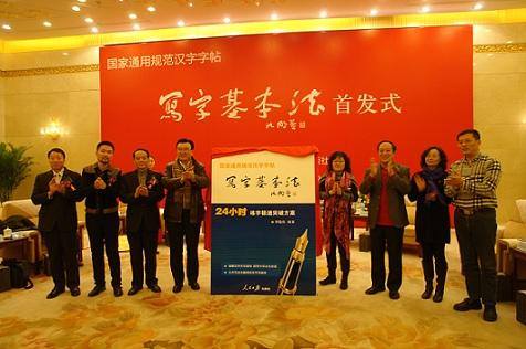 国家通用规范汉字字帖《写字基本法》在北京举行首发式