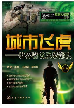 城市飞虎:世界著名反恐部队