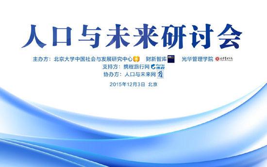 中国人口老龄化_中国最新人口政策