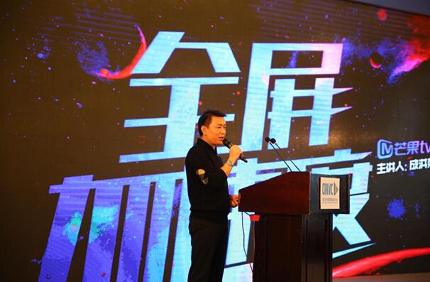 """芒果TV成洪荣:全屏加速度诠释""""互联网+"""""""