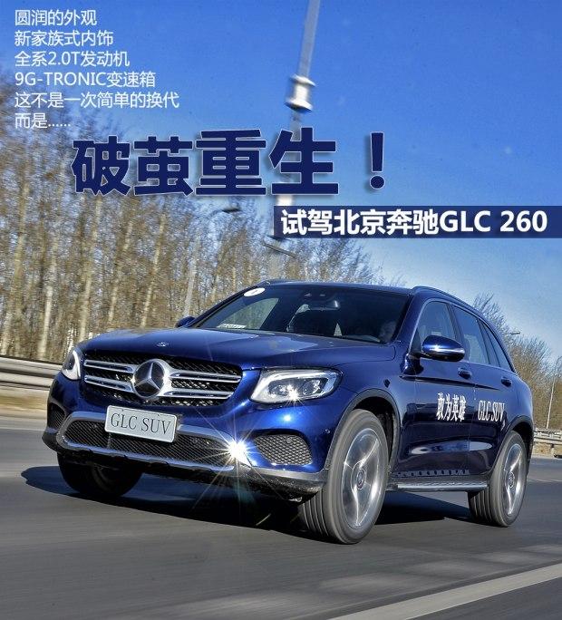破茧重生 试驾北京奔驰GLC 260豪华型