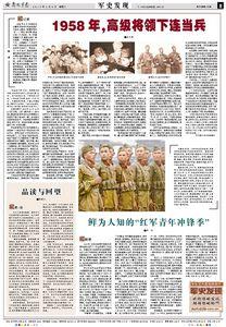 中国高级将领下连队当兵 许世友被班长批评