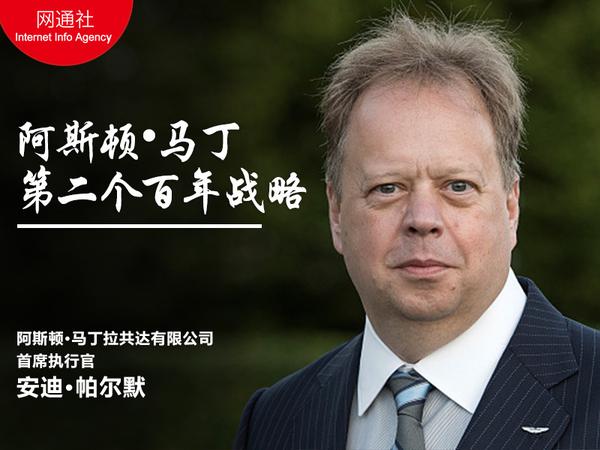 阿斯顿•马丁CEO:解读中国-新车导入计划