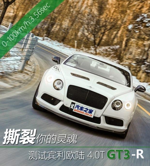 撕裂你的灵魂 测试宾利欧陆 4.0T GT3-R