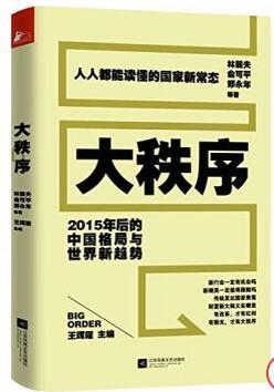 2015年后的中国格局与世界新趋势