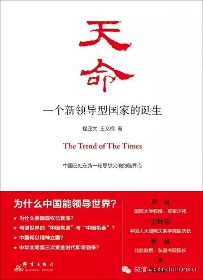 程亚文、王义桅:中国已处于新一轮思想突破点