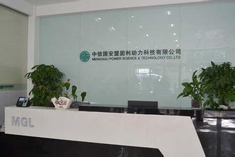 中信国安拟1.5亿收购盟固利动力公司