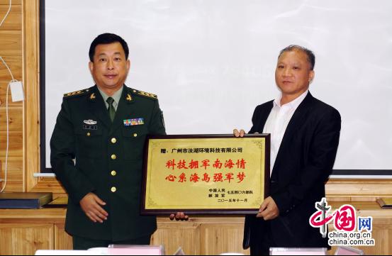 75406部队赠送双拥牌匾表彰拥军企业