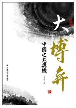 中国之危与机(形势篇)