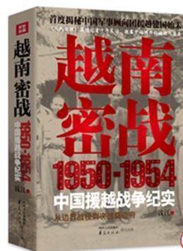 中国援越战争纪实
