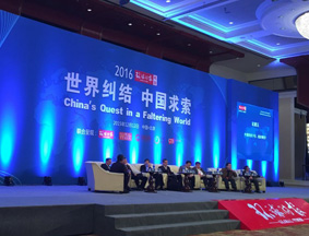 嘉宾探讨中国经济走向